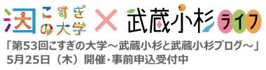 「こすぎの大学~武蔵小杉と武蔵小杉ブログ~」5月25日開催