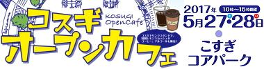 コスギオープンカフェ