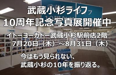 武蔵小杉ライフ10周年記念写真展