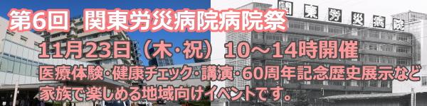 関東労災病院病院祭