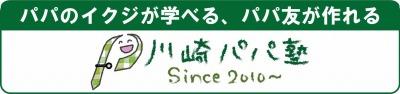川崎パパ塾