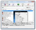 「Revo Uninstaller」を使ってソフトをアンインストール