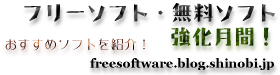 フリーソフト・無料ソフト 強化月間