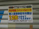 080207-PSP-AQ2.jpg