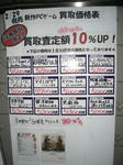 080229-maturi-kaitori-1.jpg
