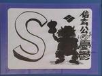 0804010-sakusaku-3.jpg