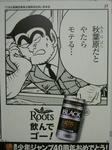 080528-roots-sp-8.jpg