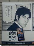 080528-roots-00.jpg