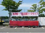 080904-gatake-1.jpg