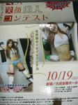 080923-akiba-4.jpg