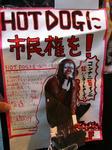 081101-hotdog-3.jpg