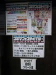081103-sukima-OP-2.jpg