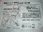 081103-sukima-yosu-15.jpg