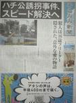 081130-akiba-3.jpg