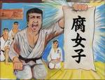 090121-kusano-1.jpg