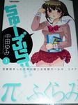 090310-tyubura-1.jpg