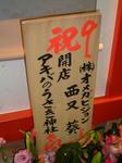 090426-usamimi-5.jpg