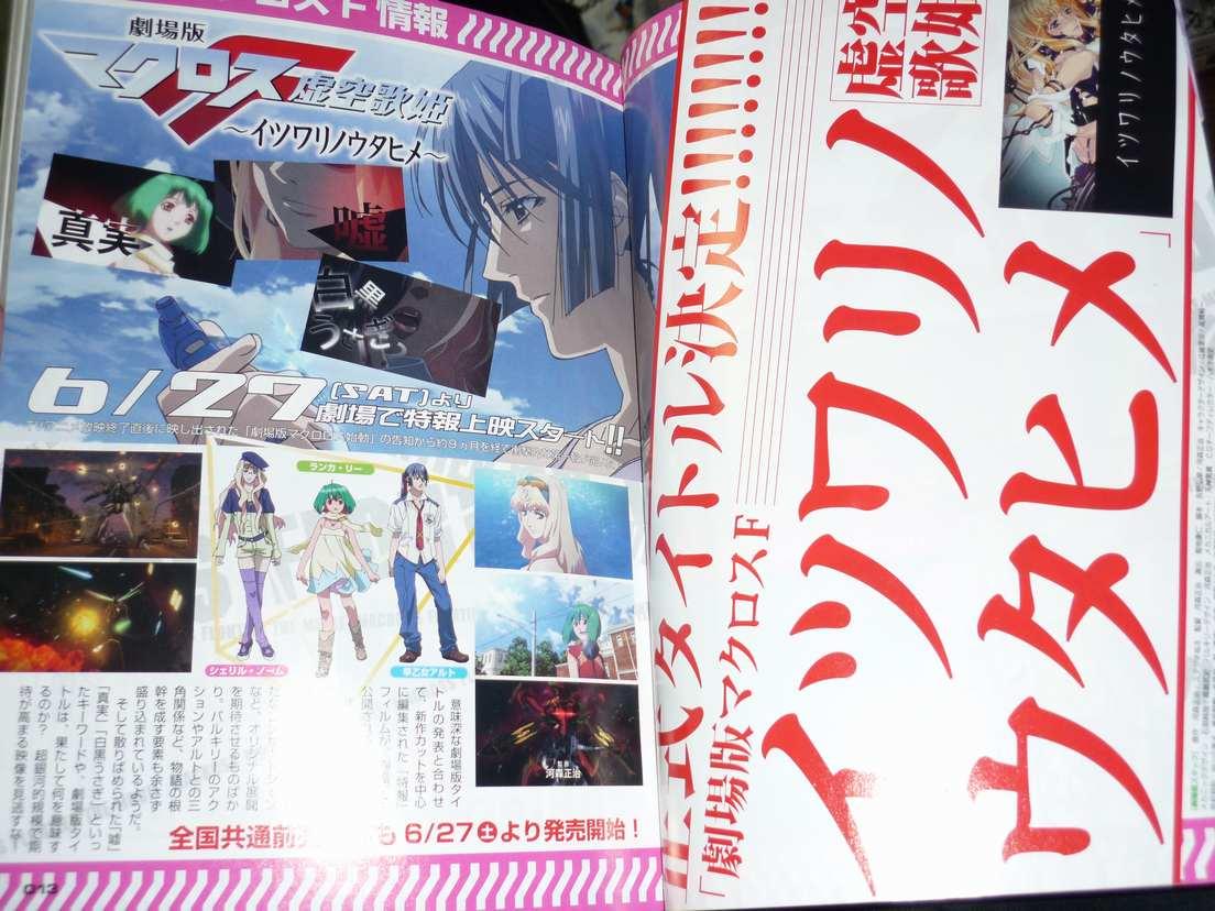 http://file.asagawo.blog.shinobi.jp/090624-maccros-4.jpg