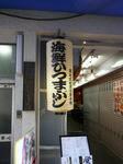 090817-tukiji-1.jpg
