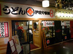 091204-udon-1.jpg