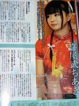 091215-minmei-2.jpg