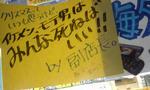 091224-tyushi-6.jpg