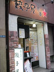 100213-gyoza-1.jpg