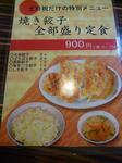 100213-gyoza-3.jpg