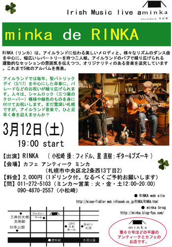 rinka_minkaA4.jpg