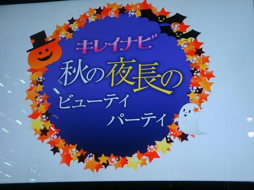 キレイナビ 秋の夜長のビューティパーティ