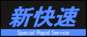 led3_honsenspecialrapid.png