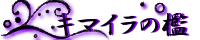 キマイラの檻