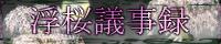 浮桜議事録