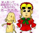 あの閣下が好きだという某人形混ぜてみた。相変わらずネット内で人気だね。(棒読み)