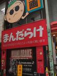 梅田店。グランドカオスは別の店。