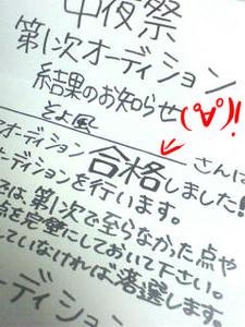 soyokaze2.jpg