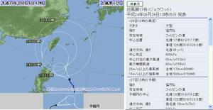 taifu17go.JPG