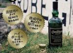 umai_whisky02.jpg