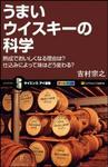 umai_whisky01.jpg