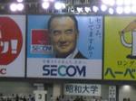 09secom0a.jpg