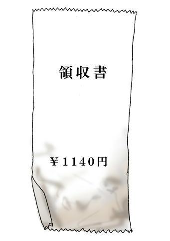 ryousyusyo.jpg