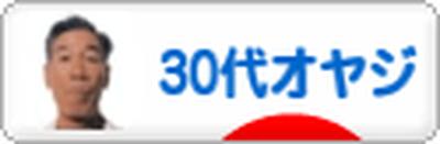にほんブログ村 30代オヤジ