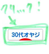 にほんブログ村 オヤジ日記ブログ 30代オヤジへ