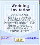 takoの結婚2