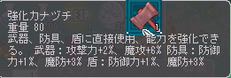 11_11_02_AO 強化カナヅチGET♪d(゚∀゚d)