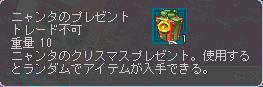 2012_01_03_AO このイベントクエ初めて箱~♪