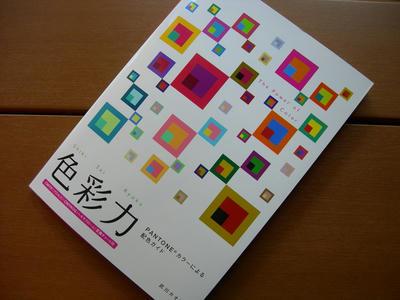 色彩力―PANTONEカラーによる配色ガイド武川 カオリ