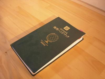 地理ハンドブック