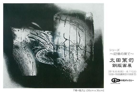 銅版画(アクアチント)「場・磁力」30cm x 36cm