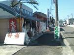 百円弁当店横から